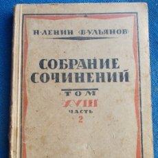 Libros antiguos: LIBRO EN RUSO DE 1.923. Lote 175976173