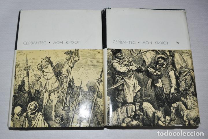Libros antiguos: Miguel de Cervantes .Don Quijote de la Mancha .Edicion sovietica 1970 a .URSS. dos tomos - Foto 4 - 176124468