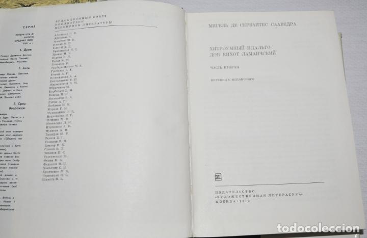 Libros antiguos: Miguel de Cervantes .Don Quijote de la Mancha .Edicion sovietica 1970 a .URSS. dos tomos - Foto 6 - 176124468