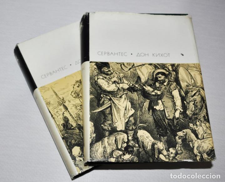 MIGUEL DE CERVANTES .DON QUIJOTE DE LA MANCHA .EDICION SOVIETICA 1970 A .URSS. DOS TOMOS (Libros Antiguos, Raros y Curiosos - Otros Idiomas)