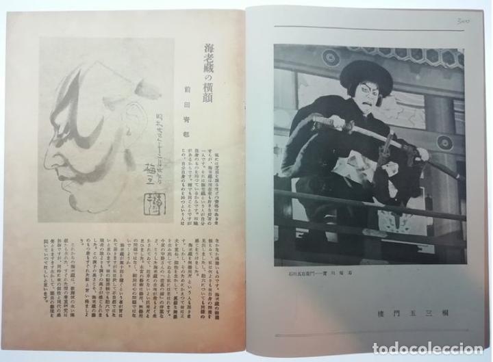 REVISTAS DE KABUKI (3) - PAPEL - KABUKI - DAIKABUKI 大歌舞伎- JAPÓN - 1950 (Libros Antiguos, Raros y Curiosos - Otros Idiomas)