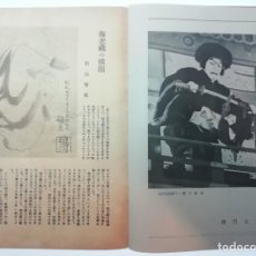 Libros antiguos: REVISTAS DE KABUKI (3) - PAPEL - KABUKI - DAIKABUKI 大歌舞伎- JAPÓN - 1950. Lote 177215468