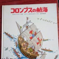 Libros antiguos: LIBRO JAPONÉS EL VIAJE DE CRISTOBAL COLÓN. 1977.. Lote 177656060