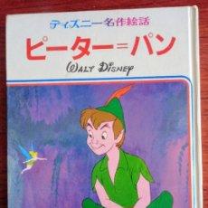 Libros antiguos: LIBRO JAPONÉS PETER PAN. DISNEY. 1978. MADE IN JAPAN.. Lote 177656508