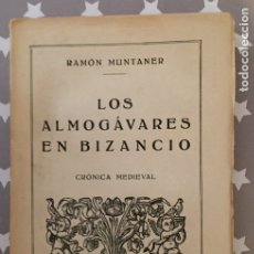 Libros antiguos: LOS ALMOGAVARES EN BIZANCIO, RAMON MUNTANER. Lote 178823505