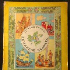 Libros antiguos: GEORGIJ JURMIN. ZEMLYANOE IYAJOGKO. HISTORIA DE LA PATATA (RUSO). 1979.. Lote 190708190