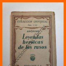 Libros antiguos: LEYENDAS HEROICAS DE LOS RUSOS - COLECCIÓN UNIVERSAL Nº 1165. Lote 194587560