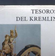 Libros antiguos: TESOROS DEL KREMLIN. Lote 197562412