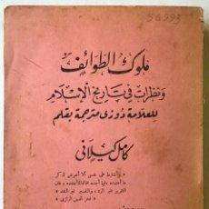 Libros antiguos: MOLOUK ATAWAEF WA NADARAT FI TARIKH AL-ISLAMI. (LOS REYES DE TAIFA Y UNA OJEADA DE LA HISTORIA DEL I. Lote 123182767