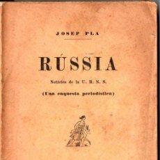Libros antiguos: JOSEP PLA : RÚSSIA, NOTÍCIES DE LA URSS (DIANA, 1925). Lote 221684617