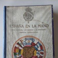 Libros antiguos: 1928 ESPAÑA EN LA MANO - GUIA ILUSTRADA CON DESTINO A LA EXPANSION COMERCIAL INTERNACIONAL. Lote 226489760