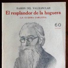 Libros antiguos: VALLE-INCLAN. GUERRA CARLISTA. EL RESPLANDOR DE LA HOGUERA,-EL ENVIO ESTA INCLUIDO.. Lote 228325570