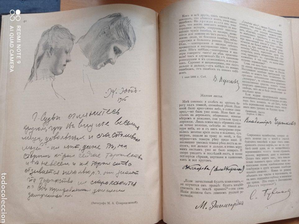 LIBRO RUSO ANTIGUO 1907 RUSÍA ARTE AUTÓGRAFOS FIRMAS (Libros Antiguos, Raros y Curiosos - Otros Idiomas)
