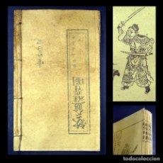 Libros antiguos: AÑO 1890 CA. LIBRO CHINO SOBRE LA ADIVINACIÓN GEOMANCIA NUMEROSOS GRABADOS RARO ASTROLOGÍA CHINA. Lote 263605330