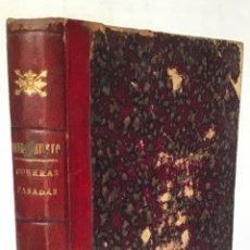 Libros antiguos: GUERRAS PASADAS. (NARRACIONES MILITARES.) - MARTÍNEZ BARRIONUEVO, M.. Lote 123214562
