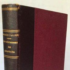 Libros antiguos: LOS CÁRMENES DE GRANADA. - PALACIO VALDÉS, ARMANDO.. Lote 123226140