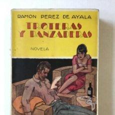 Libros antiguos: TROTERAS Y DANZADERAS. NOVELA. - PÉREZ DE AYALA, RAMÓN.. Lote 123229099