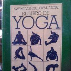 Libros: EL LIBRO DE YOGA , SWAMI VISHNUDEVANANDA.. EDT. MUNDO ACTUAL. Lote 90561540