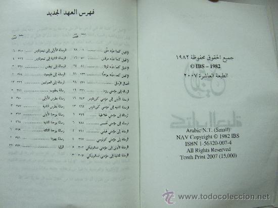 Libros: NUEVO TESTAMENTO EN ARABE - 2007 - TAPA CON DIBUJOS Y LETRAS EN DORADO - Foto 2 - 30225581