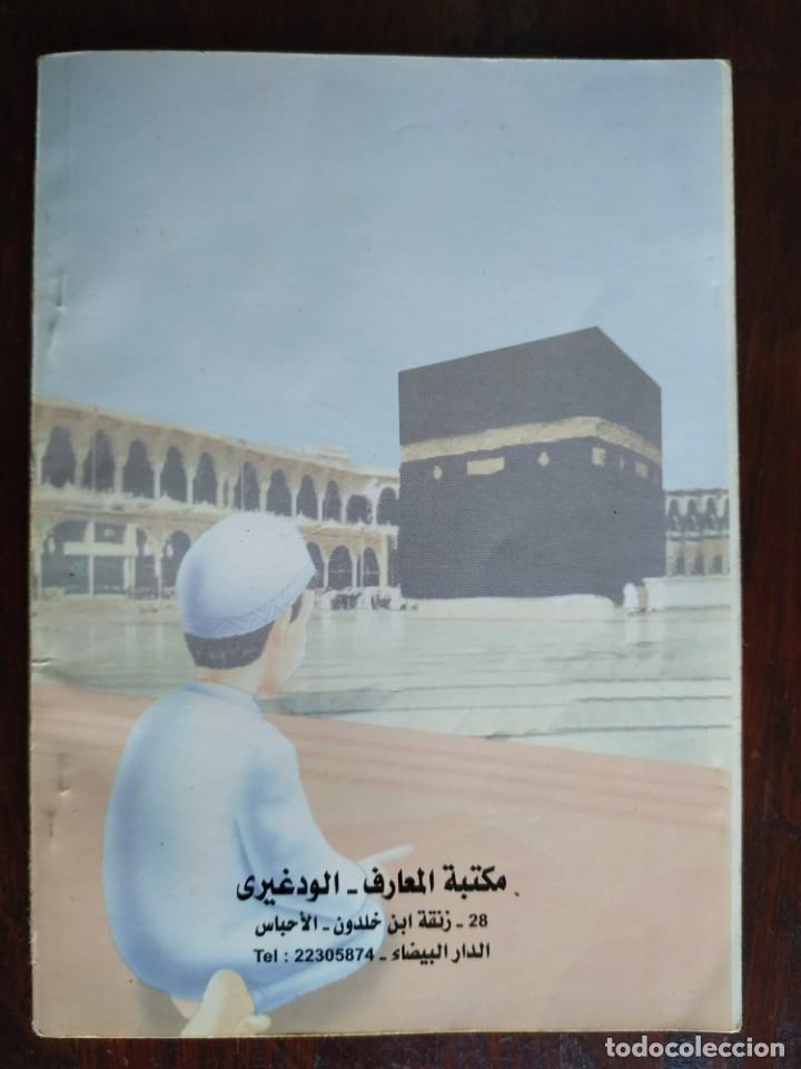 LIBRO DEL BUEN MUSULMAN PARA APRENDER A REZAR LAS 5 ORACIONES DIARIAS (Libros Nuevos - Idiomas - Árabe)