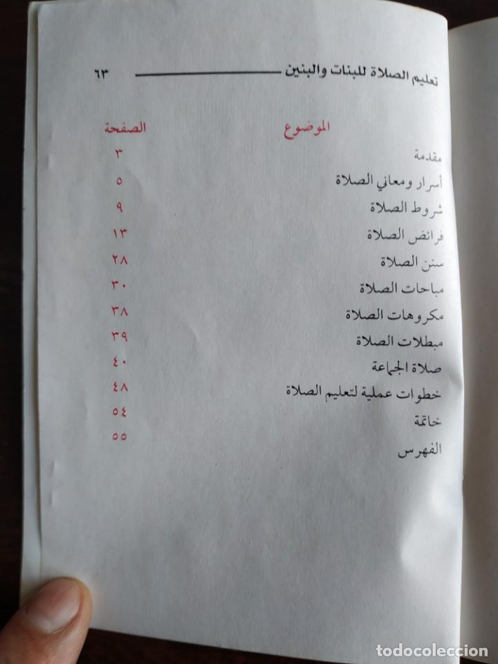 Libros: Libro del buen musulman para aprender a rezar las 5 oraciones diarias - Foto 2 - 184548578