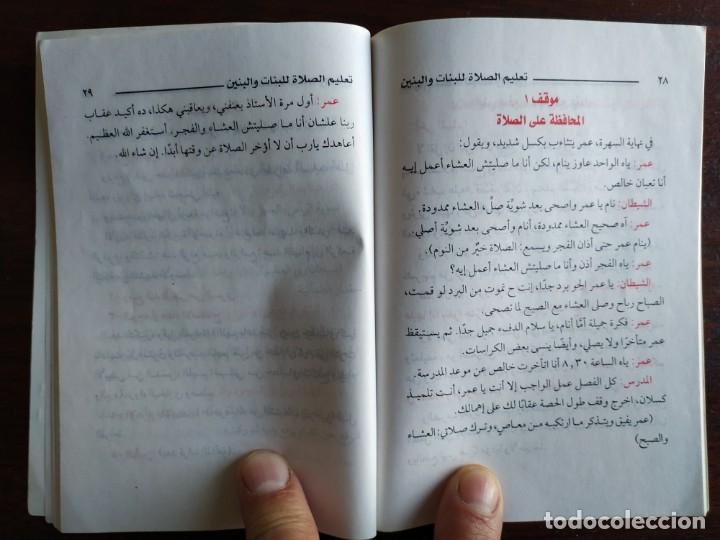 Libros: Libro del buen musulman para aprender a rezar las 5 oraciones diarias - Foto 5 - 184548578