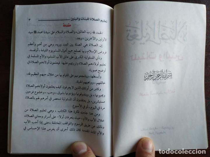 Libros: Libro del buen musulman para aprender a rezar las 5 oraciones diarias - Foto 7 - 184548578