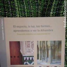 Libros: LA ALHAMBRA. EL ESPACIO,LA LUZ Y LAS FORMAS. APRENDEMOS A VER LA ALHAMBRA.. Lote 122292810