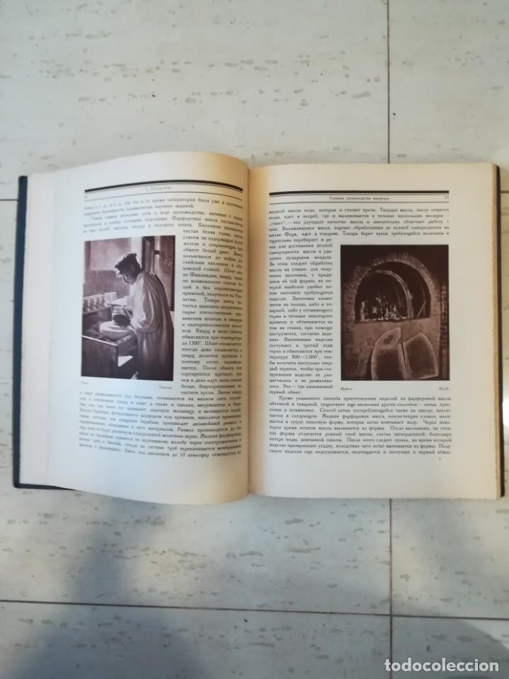 LA PORCELAINE D'ART RUSSE 1924 (Libros Nuevos - Bellas Artes, ocio y coleccionismo - Artesanía y Manualidades)