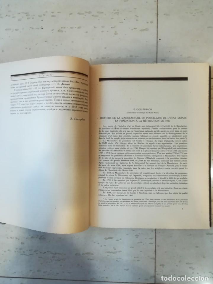 Libros: La Porcelaine dart Russe 1924 - Foto 5 - 183655333