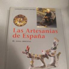 Libros: LAS ARTESANÍAS DE ESPAÑA. TOMO II. ZONA ORIENTAL. GUADALUPE GONZÁLEZ-HOANTORIA 9788476283790. Lote 196215050