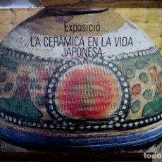 Libros: EXPOSICIO LA CERAMICA EN LA VIDA JAPONESA.. Lote 257612045