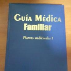 Libros: GUÍA MÉDICA FAMILIAR PLANTA MEDICINALES 1. Lote 249287620