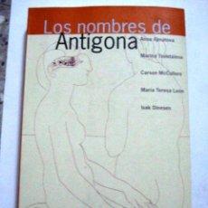 Libros de Aventuras: LOS NOMBRES DE ANTIGONA. BENJAMIN PRADO. Lote 118923650
