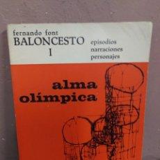 Coleccionismo deportivo: ALMA OLIMPICA. BALONCESTO I. FERNANDO FONT. Lote 180219303