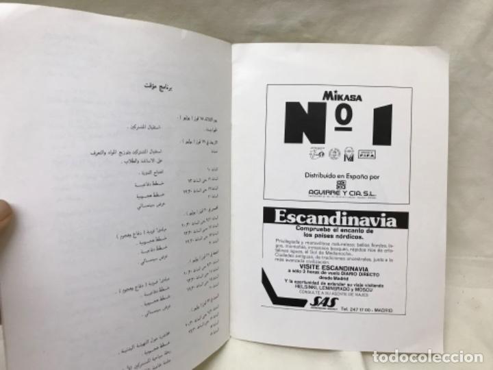 Coleccionismo deportivo: Baloncesto programa provisional ANPEB I stage hispano arabe asociacion mundial entrenadores basket - Foto 7 - 191610576