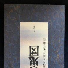 Libros: MUY RARO, LIBRO DE DEMONIOS, DISEÑO DEL TATOO JAPONES 100 DEMONS OF HORIYOSHI III. TAPA DURA. Lote 139522978