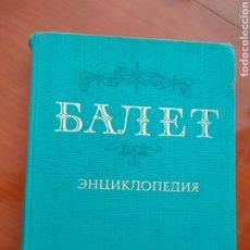 Libros: ANTIGUO DICCIONARIO RUSO ILUSTRADO BALLET 1981. Lote 226442040
