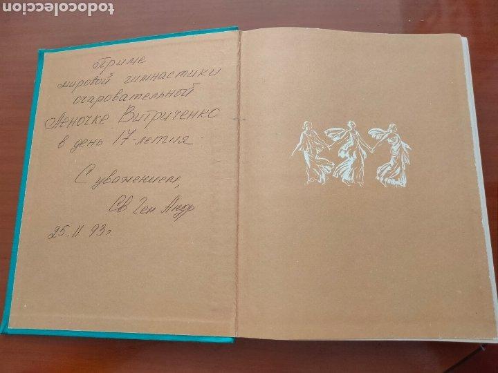 Libros: ANTIGUO DICCIONARIO RUSO ILUSTRADO BALLET 1981 - Foto 5 - 226442040