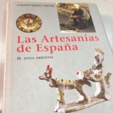 Livres: LAS ARTESANÍAS DE ESPAÑA - GUASALUPE GONZALEZ - ZONA ORIENTAL - EDICIONES DEL SERBAL. Lote 262240765