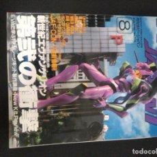 Libros: HOBBY JAPAN. Lote 263056760