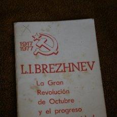 Libros: L.I. BREZHNEV. LA GRAN REVOLUCIÓN DE OCTUBRE. Lote 50810136
