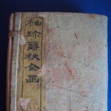 Livres: (LI-5)LIBRO CHINO HISTORIA BUDISTA???MUY ANTIGUO. Lote 37269064