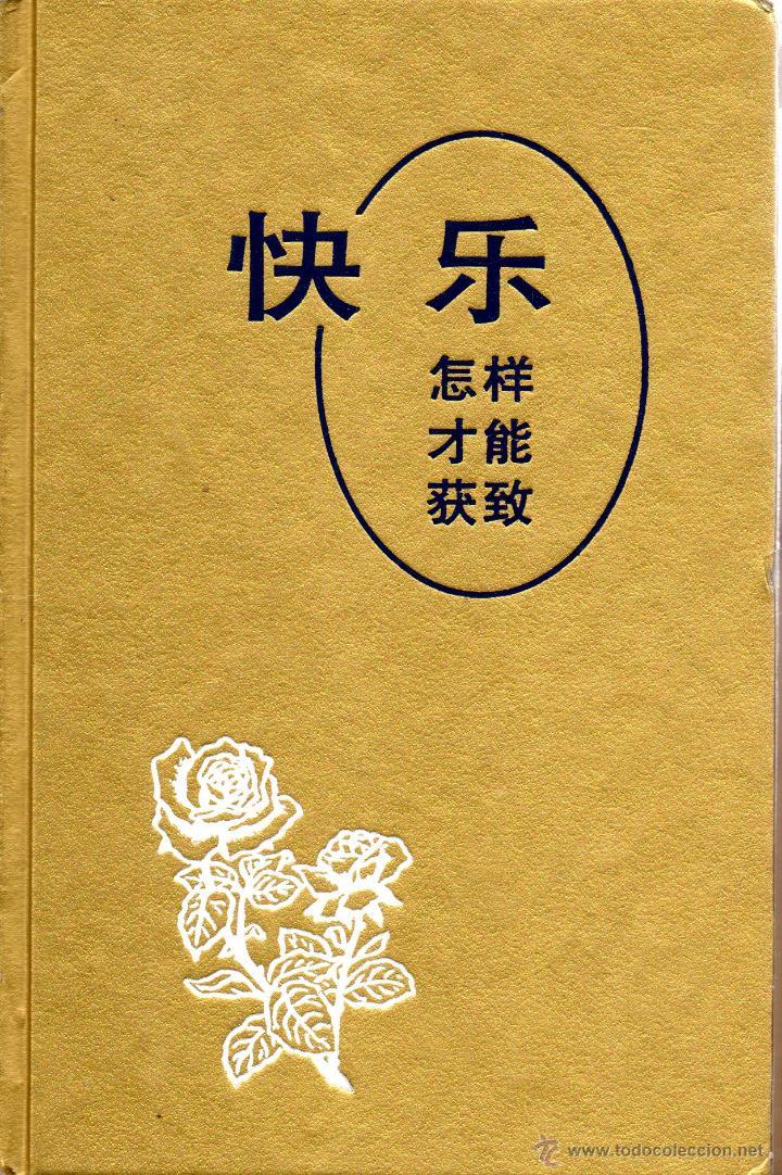 . LIBRO CHINO (Libros Nuevos - Idiomas - Chino)
