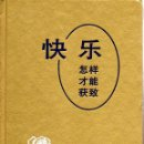 Libros: . LIBRO CHINO. Lote 42538773