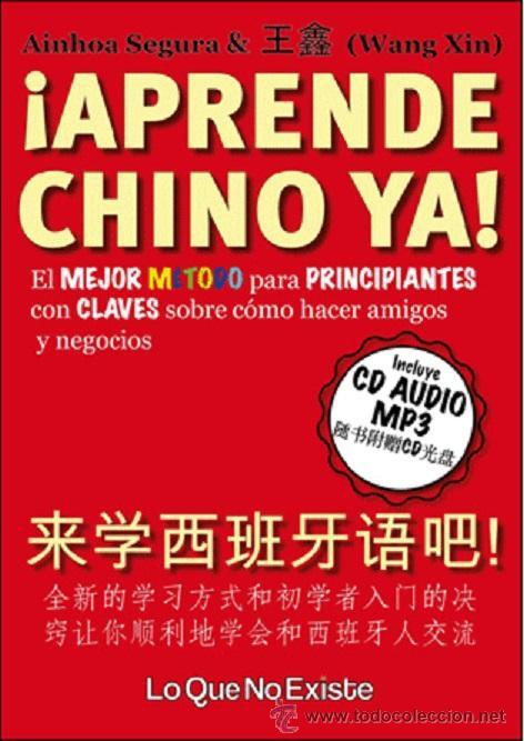 IDIOMAS. CURSOS. MÉTODOS. ¡APRENDE CHINO YA! - AINHOA SEGURA ZARIQUIEGUI/(WANG XIN) + CD (Libros Nuevos - Idiomas - Chino)