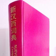 Libros: NUEVO DICCIONARIO CHINO ESPAÑOL 1162 PÁGINAS 2004. Lote 172730470