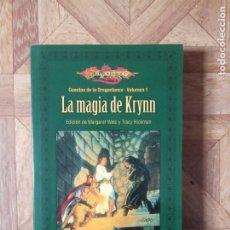 Libros: CUENTOS DE LA DRAGONLANCE - VOLUMEN 1 - LA MAGIA DE KRYNN. Lote 197831470