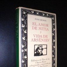 Libros de segunda mano: EL AMOR DE MITIA Y VIDA DE ARSENIEV / IVAN BUNIN. Lote 55396179