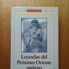 Libros de segunda mano: LEYENDAS DEL PROXIMO ORIENTE ANTIGUO, CIRCULO DE LECTORES, OPERA MUNDI, LITERATURAS ORIENTALES. Lote 165905886